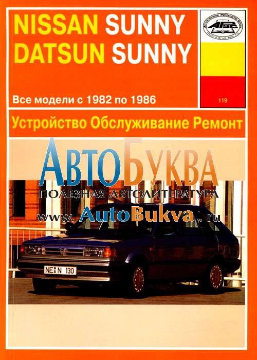 — NISSAN — NISSAN SUNNY / DATSUN SUNNY 1982-1986 ...