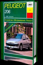 инструкция по ремонту пежо 206 скачать бесплатно - фото 11