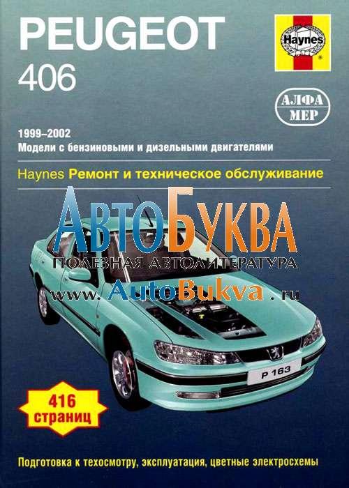 PEUGEOT 406 1999-2002 гг., двигатель бензин / дизель.  Руководство по ремонту, эксплуатации и техническому...