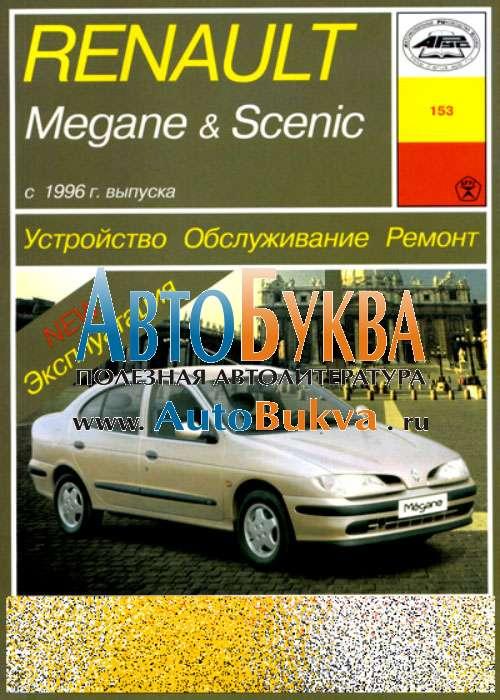 Ремонт автомобиля рено сценик 2