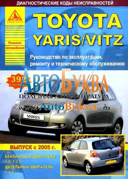 Инструкция Автомагнитолы Тойота Витц 1 Кг