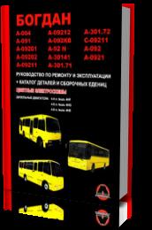 инструкция по эксплуатации автобуса богдан а092