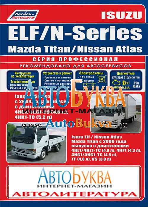 isuzu elf, n-series/mazda titan/nissan atlas дизель с 2000-2004 гг.