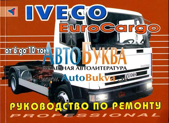 Владельцам автомобилей Ивеко