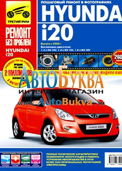 Легковые автомобили - HYUNDAI - HYUNDAI i20 с 2008 г., двигатель бензин 1.2, 1.4, 1.6. Руководство по ремонту, эксплуатации и те