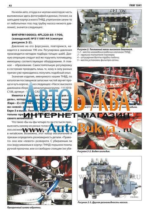 Грузовые автомобили и Агрегаты - FAW - FAW CA 1041. ВЕЛИКИЙ КИТАЙСКИЙ КОНСТРУКТОР, или ПРОЩЕ ПРОСТОГО. МЕТОДЫ РЕМОНТА И ОБСЛУЖИВ