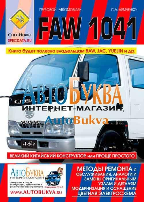 руководство по ремонту и эксплуатации baw fenix bj1044 bj1065 faw дизель