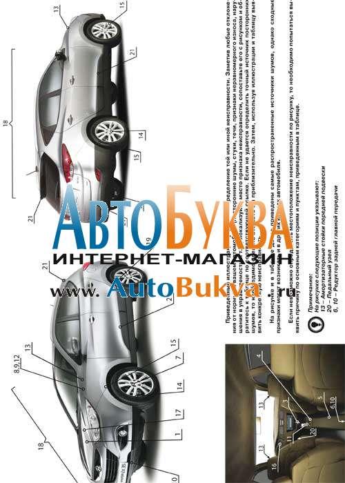 HYUNDAI IX35 и TUCSON IX с 2009 г., двигатель бензин 2.0, 2.3 / дизель 2.0. .  Руководство по ремонту, эксплуатации и...