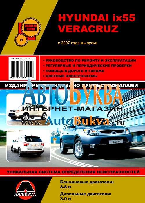 HYUNDAI IX55 и VERACRUZ с 2007 г., двигатель бензин 3.8 / дизель 3.0. .  Руководство по ремонту, эксплуатации и...