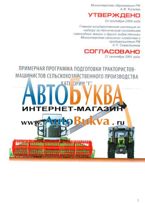 Примерная программа подготовки трактористов категории с скачать