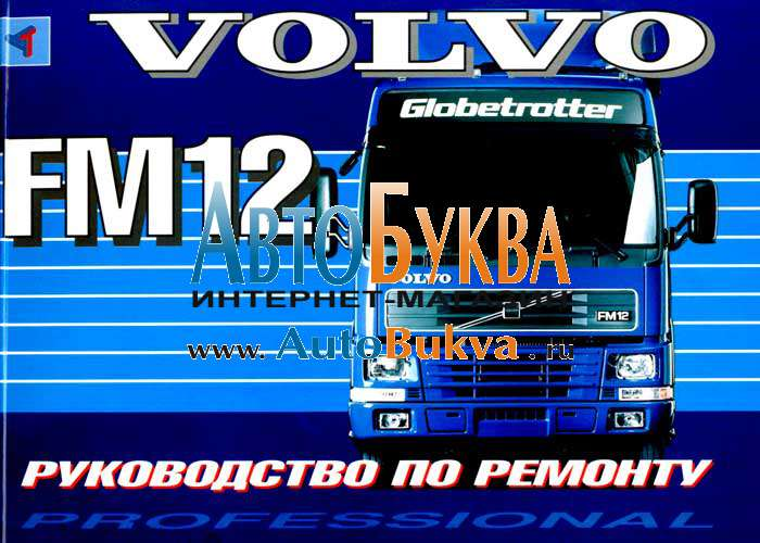VOLVO FM12 c 1998 года выпуска.  Руководство по ремонту.
