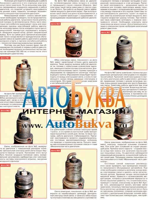MERCEDES-BENZ VIANO, VITO с 2010 г., двигатель бензин 3.5 / дизель 2.1, 3.0.  Руководство по ремонту, эксплуатации и...