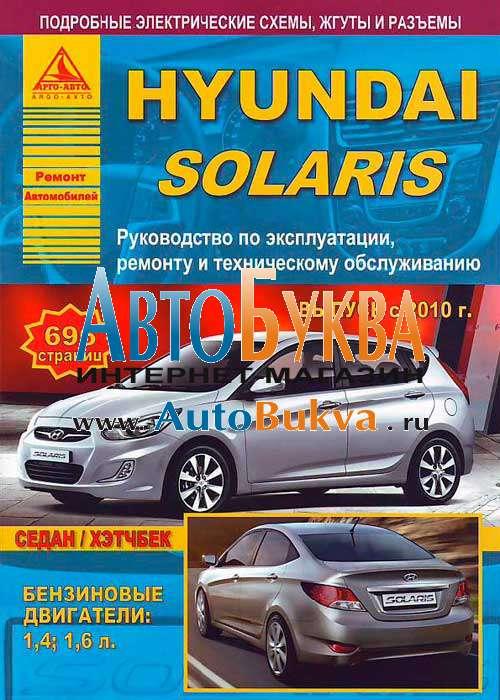 HYUNDAI SOLARIS с 2010 г., двигатель бензин 1.4, 1.6. Руководство по эксплуатации, техническому обслуживанию и ремонту. Устройст