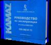 инструкция по эксплуатации камаз 65115 pdf
