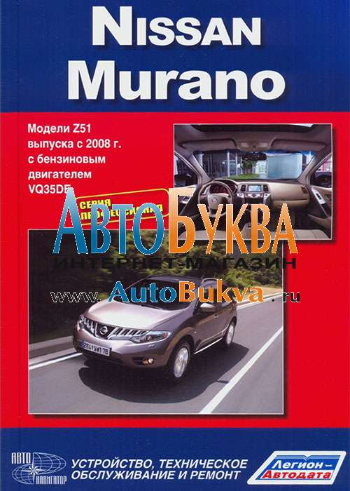 Nissan Datsun Руководство По Ремонту