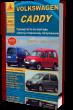 Инструкция caddy до 2003 года