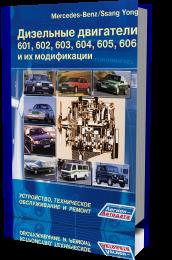 ремонт 603 мерседес