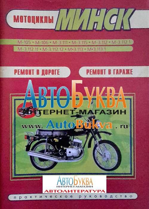 руководство по эксплуатации мотоцикла минск 3.115