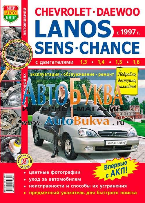 Chevrolet Lanos, Daewoo Lanos, ZAZ Sens, ZAZ Chance с 1997 г., двигатель бензин 1.3, 1.4, 1.5, 1.6. Руководство по ремонту, техн