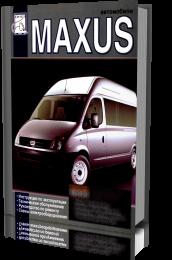 максус инструкция по применению img-1