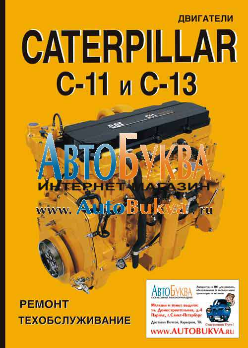 Caterpillar c 4.4 руководство по ремонту