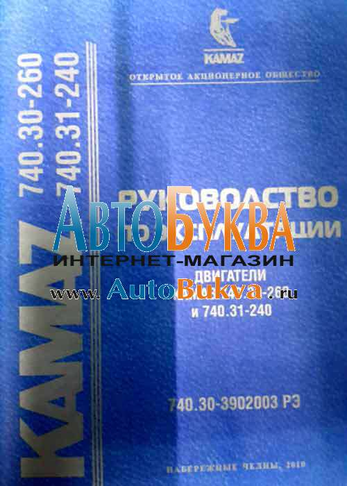 руководство по эксплуатации двигателя камаз 740.31