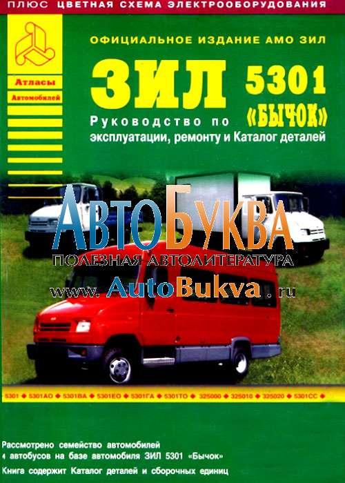 Книга: ЗИЛ-5301 Бычок.