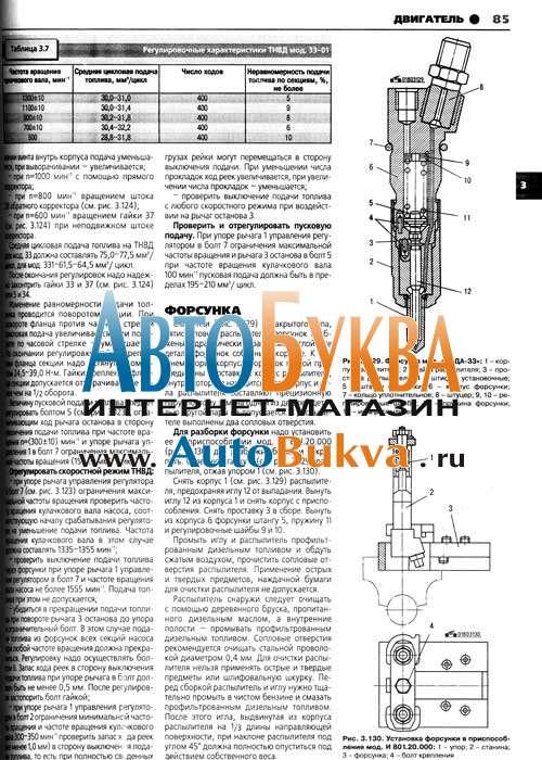 Инструкция По Эксплуатации Камаз-43114