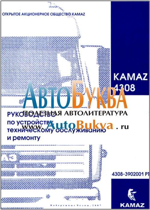 Химмотологическая Карта Камаз 5320