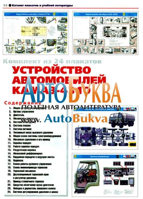 электрооборудование камаз4310