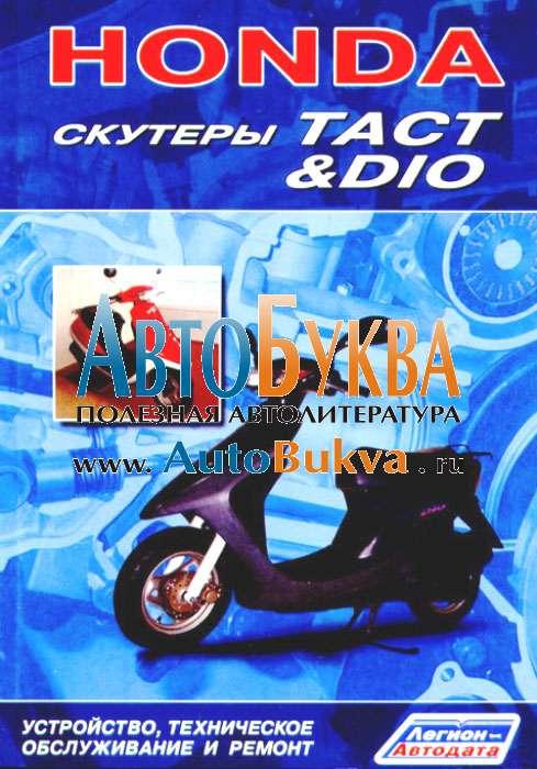 Инструкция По Ремонту Honda Dio