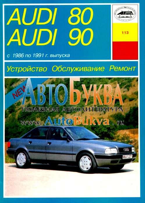 Эксплуатации и техническому обслуживанию автомобиля Audi 80, 90 1986…