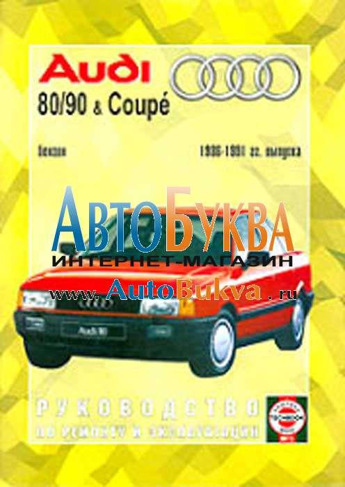 Руководство к AUDI 80/90/COUPE. Справочник.