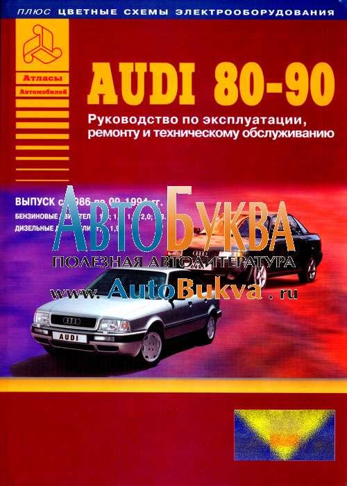 Легковые автомобили - AUDI - AUDI 80 , 90 1986-1994 гг., бензин / дизель. Руководство по ремонту, эксплуатации и техническому об