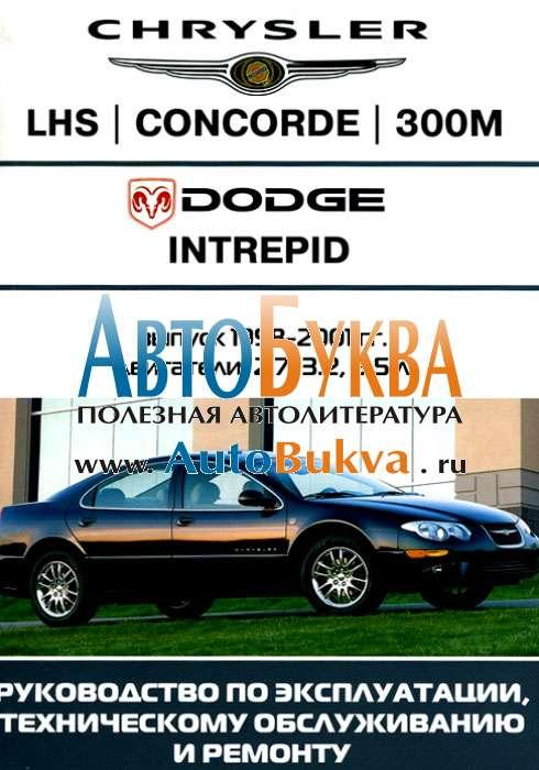Легковые автомобили - CHRYSLER - CHRYSLER LH-SERIES, CONCORDE, 300M / DODGE INTREPID 1998-2001 гг., бензин 2.7, 3.2, 3.5. Руково