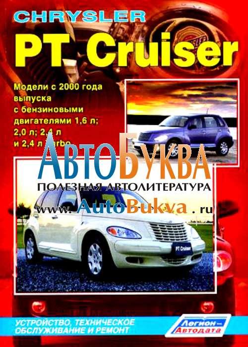 CHRYSLER PT CRUISER с 2000 г., двигатель бензин 1.6, 2.0, 2.4.  Руководство по ремонту, эксплуатации и техническому...