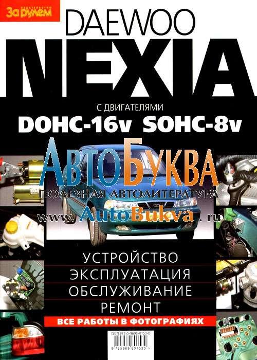 Nexia daewoo ремонт