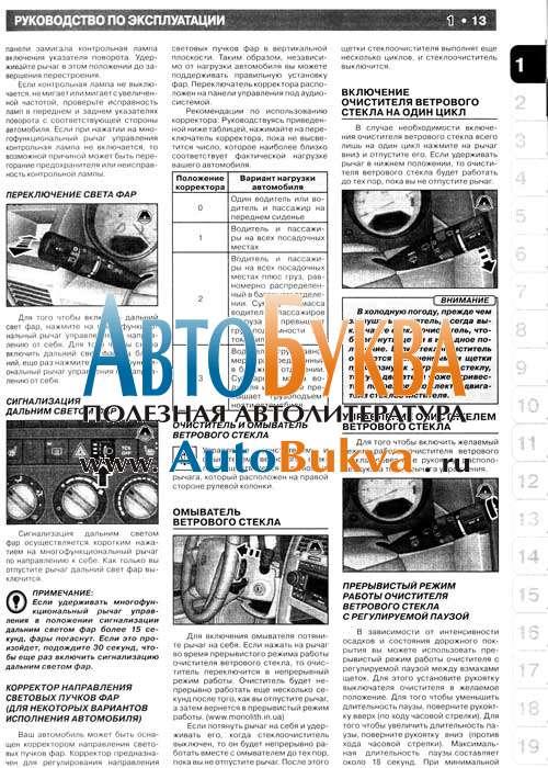 DODGE CALIBER с 2006 г., двигатель бензин 1.8, 2.0, 2.4.  Руководство по ремонту, эксплуатации и техническому...