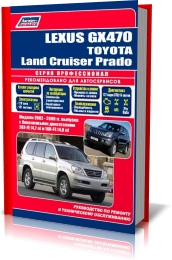 руководство Land Cruiser Prado 2002-2009 г - фото 7