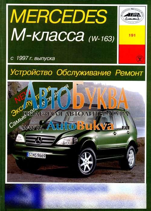 Легковые автомобили - MERCEDES-BENZ - MERCEDES-BENZ ML-Klass (W163) с 1997 г., двигатель бензин / дизель. Руководство по ремонту